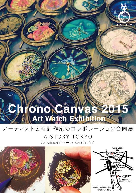 アート文字盤 腕時計 クロノキャンバス 2015