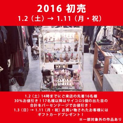 A STORY 新宿東口 初売 2016