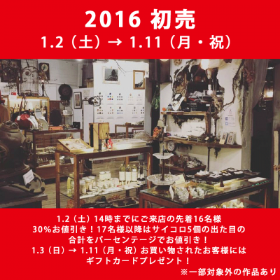 A STORY 新宿新南口 初売 2016