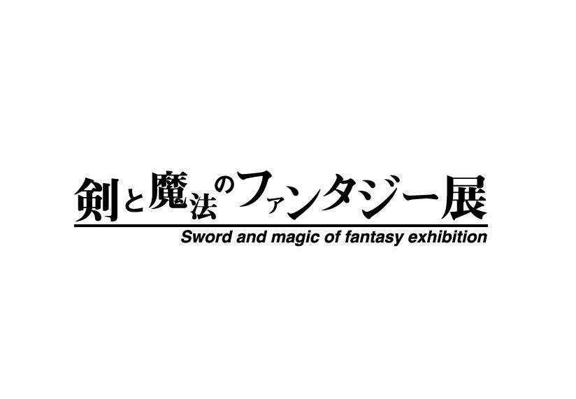 剣と魔法のファンタジー展