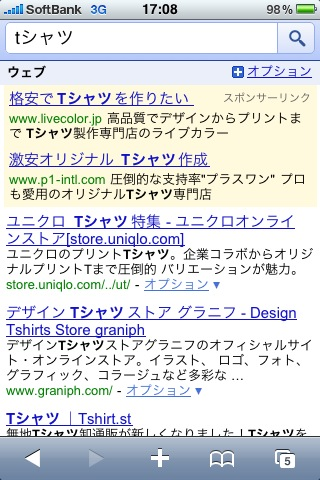 GoogleでTシャツと検索した画面