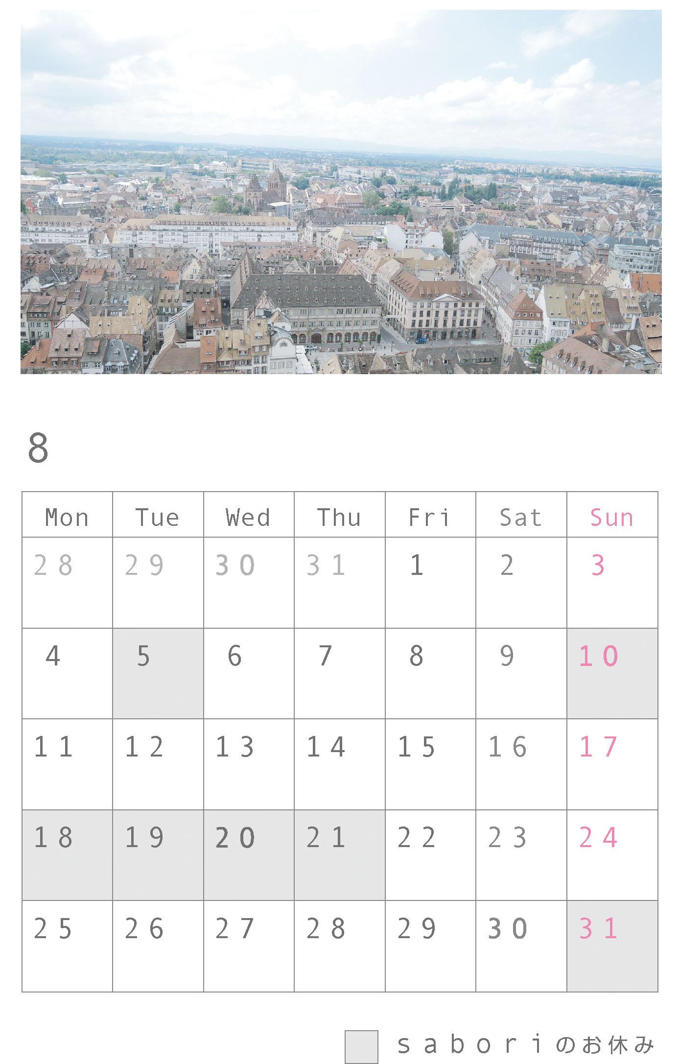 sabori8月のカレンダー