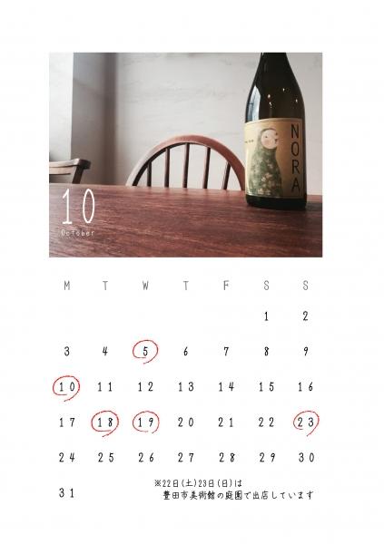 10月saboriカレンダー