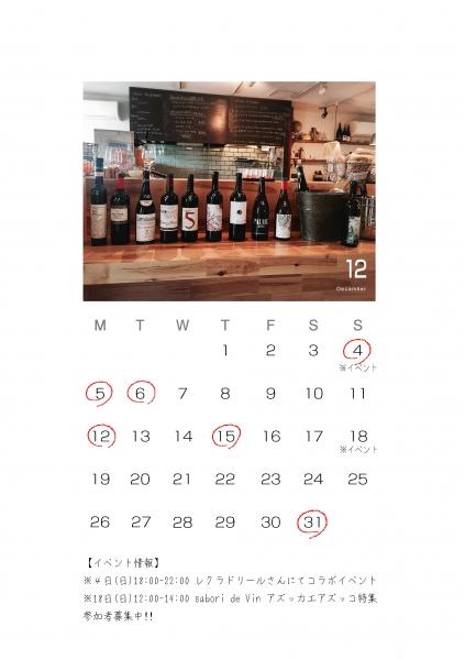 saboriカレンダー