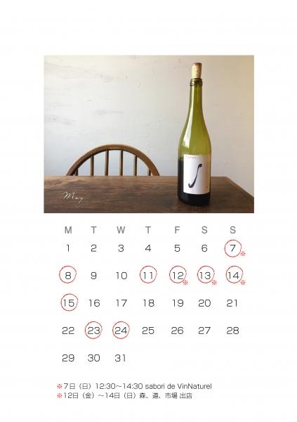 5月saboriカレンダー