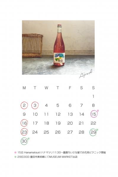 sabori4月カレンダー