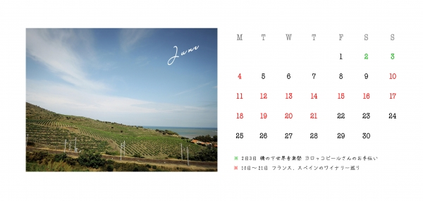 sabori6月カレンダー