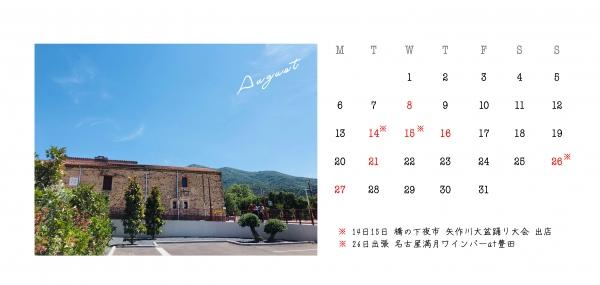 8月saboriカレンダー