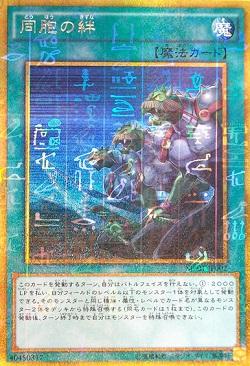 遊戯王 「同胞の絆」の買取価格が上がる! 魔弾の影響で需要増?