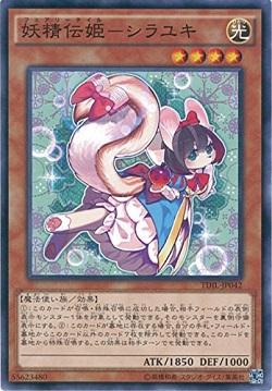 遊戯王 妖精伝姫-シラユキの相場 値上がり! 芝刈りノイドの影響かな?