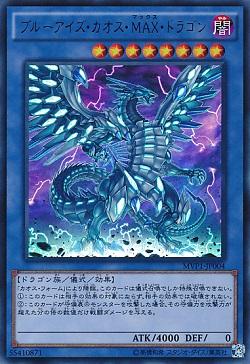 遊戯王 相場情報 『ブルーアイズカオスMAXドラゴン』が値上がり! 新ルールにより儀式需要が上がる