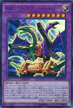 遊戯王 相場情報 「ABC-ドラゴンバスター」が値上がり! 「ユニオン格納庫」準制限による影響か?