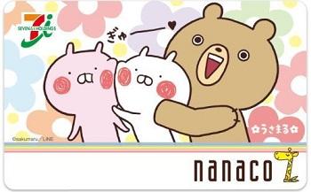 うさまるのnanacoカードが再入荷予約受付中! 他サイトでは定価超えなので売り切れ注意!
