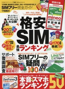 SIMフリー完全ガイドが在庫復活で購入可能に! mineoエントリーコードを安く手に入れるチャンス!