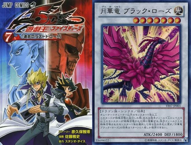 遊戯王 5D's 7巻が再販された! 月華竜ブラック・ローズが付録 送料無料