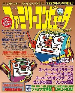 ファミマガ 復刻版が予約段階で売り切れ続出中! ファミコンブーム再来か!?