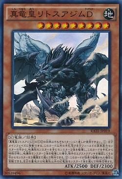 遊戯王 相場情報 『真竜皇リトスアジムD』が値下がり! その他、真竜関連カードもチェック!