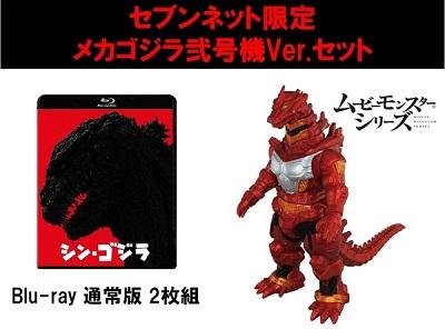 シン・ゴジラ Blu-ray メカゴジラ弐号機Ver.セットが予約開始直後から大人気! 売り切れるかも?