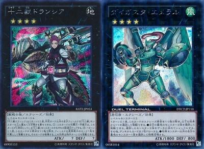 遊戯王 高騰情報 十二獣関連カードがさらに値上がり! 十二獣ドランシアなど