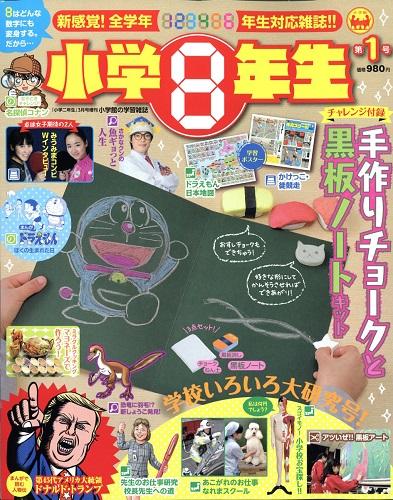 小学8年生 雑誌が人気で予約段階から売り切れ続出! プレミア価格になるかも?