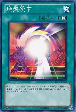 遊戯王 新マスタールール『リンク召喚』によって高騰したカードのその後は・・・? 『地盤沈下』他