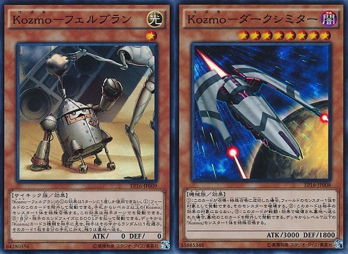 遊戯王 相場情報 Kozmo関連カードが早速値上がり! 『リンク召喚』判明による影響!