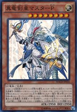 遊戯王 相場情報 『真竜剣皇マスターP』が値下がり! 真竜関連カードのピークは過ぎた?