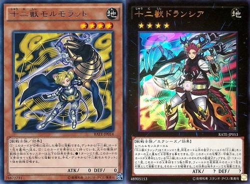 遊戯王 相場情報 十二獣関連カードが暴落! 『十二獣モルモラット』 『十二獣ドランシア』など