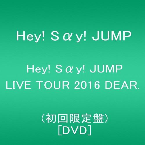 Hey! Say! JUMP LIVE TOUR 2016 DEAR. 初回限定盤が3月18日21時より予約受付! ネットでプレミア価格の大人気商品!