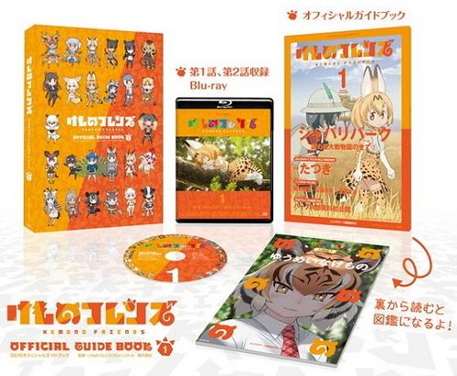 けものフレンズBD付オフィシャルガイドブック 予約情報! 1〜3巻は売り切れ続出で高騰中!