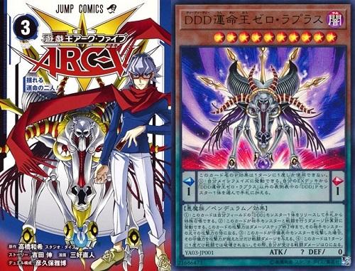 遊戯王 『DDD運命王ゼロラプラス』の初動相場情報 ARC-V 3巻付録カード