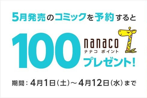 お得情報! 5月に発売されるコミックを予約するともれなく100Pプレゼントキャンペーン実施中!