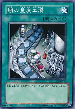遊戯王 相場情報 『闇の量産工場』が星杯デッキで注目される! 希少なパラレルは高額!