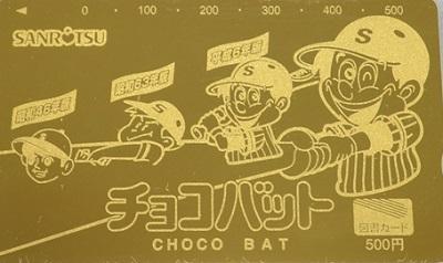 チョコバット ゴールド図書カード500円分が大物Youtuberの影響で5倍以上に高騰! あの封入率なら納得かも・・・
