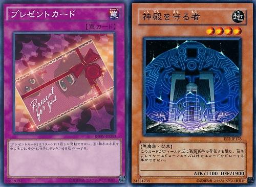 遊戯王 相場情報 『プレゼントカード』 『神殿を守る者』などが値上がり! トリックスターの影響!