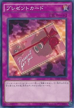 遊戯王 相場情報 『プレゼントカード』がさらに値上がり! 買取も急増中!