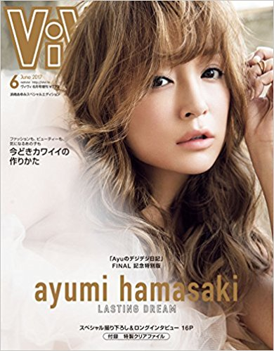 ViVi 浜崎あゆみスペシャルエディション 2017年6月号が予約段階で売り切れ続出中! 定価超えはほぼ確実!