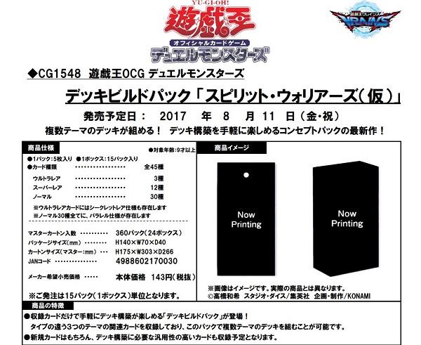 遊戯王 最新情報 『デッキビルドパック スピリットウォリアーズ』の発売が決定! 発売日は8月11日予定