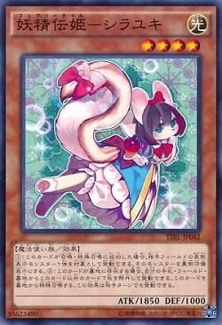 遊戯王 相場情報 『妖精伝姫-シラユキ』が再び値上がり! トワイライトロードの影響?