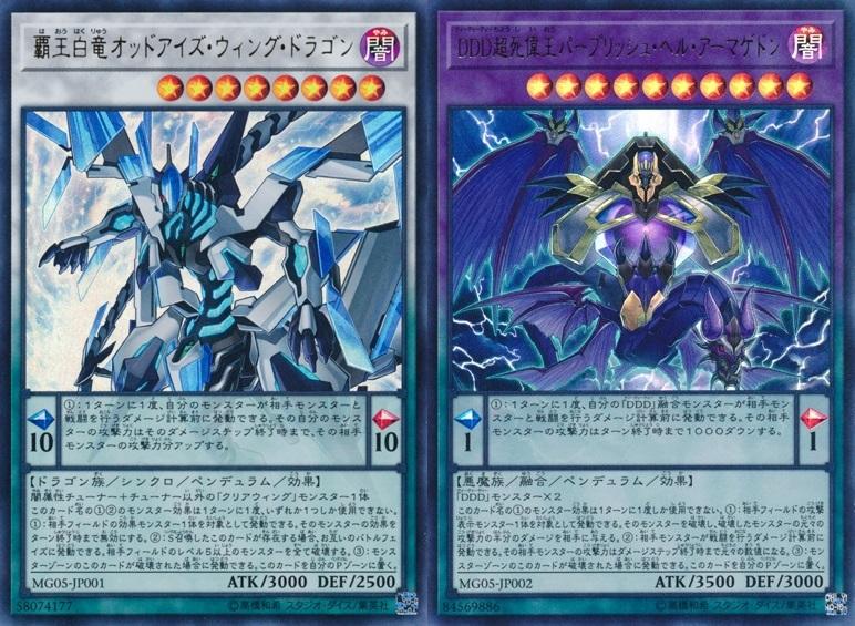 遊戯王 マスターガイド5 収録カード相場情報 『覇王白竜オッドアイズウィングドラゴン』他1枚
