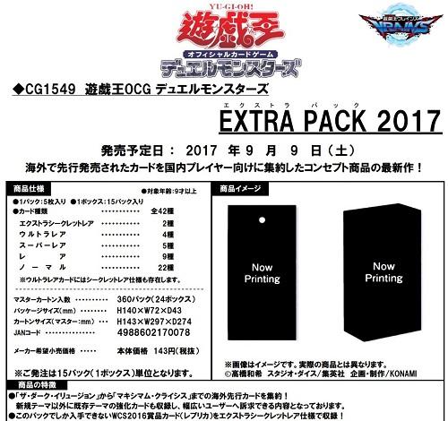 遊戯王 最新情報 『エクストラパック2017』の発売が決定! 発売日は9月9日