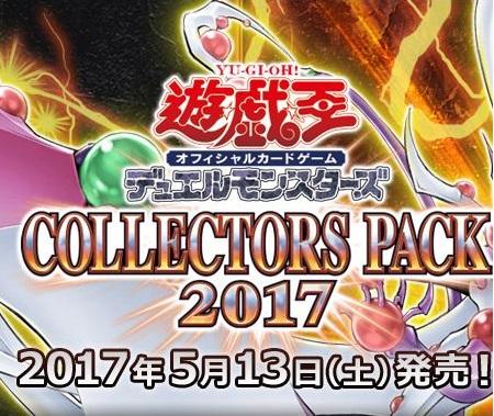遊戯王 コレクターズパック2017の投げ売りが始まる! 1パック100円以下で販売するショップも登場