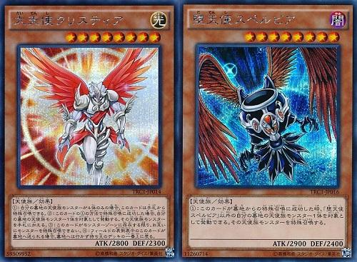 遊戯王 高騰予想 天使関連カードが新規登場で高くなりそう! 高騰するカードを集めるなら今か!?