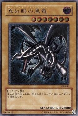 遊戯王  『真紅眼の黒竜(レッドアイズ・ブラックドラゴン)』のレリーフが高騰! その他、レッドアイズ関連も要チェック!