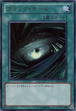 遊戯王 「ブラックホール」のBE01ウルトラが売り切れ続出中! 準制限で一気に高騰か!?