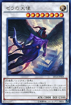 遊戯王 相場情報 「ゼラの天使」が値上がり! メタファイズの影響