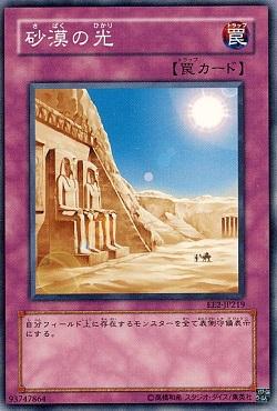 遊戯王 「砂漠の光」がクローラーの影響で注目される! 買取もついたし高騰するかも?