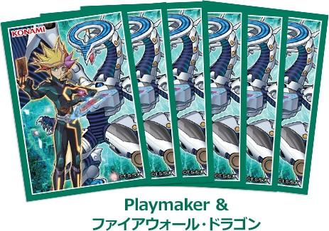 遊戯王の日 7月限定スリーブ(Playmaker & ファイアウォール・ドラゴン)の相場と買取価格情報