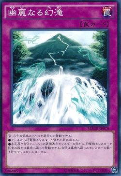 遊戯王 「幽麗なる幻滝」の買取募集が増加! (幽霊なる幻滝×) メタファイズで注目される