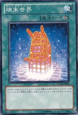 遊戯王 「端末世界」が注目される  「燃え竹光」とのコンボでターンスキップに?